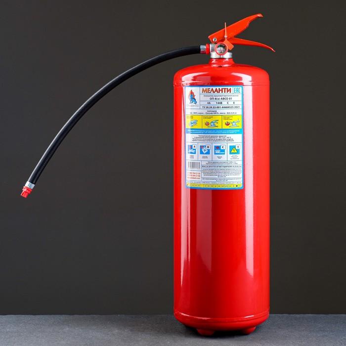 Огнетушитель порошковый ОП-8(з) ABCE