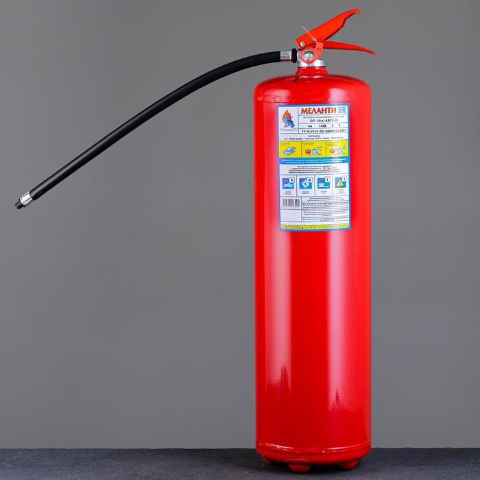 Огнетушитель порошковый ОП-10 (з), АВСЕ