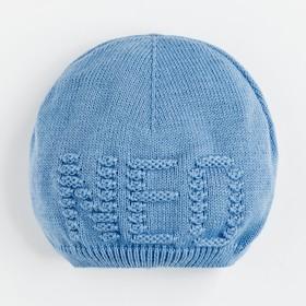 Шапка для мальчика «Нео», цвет тёмно-голубой, размер 52-54 (4-8 лет)