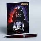 """Блокнот с ручкой в подарочной упаковке """"Темная сила"""", Звездные войны, 32 листа"""