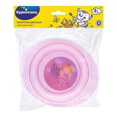 Тарелочка детская для первых блюд «Принцесса», 400 мл, от 4 мес., цвета МИКС - Фото 1