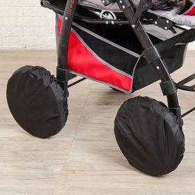 Чехлы на колёса детской коляски, набор 4 шт., цвет чёрный Ош