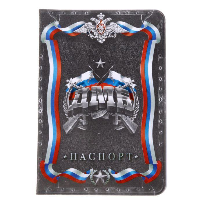 Обложка для паспорта ДМБ
