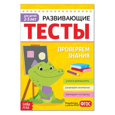 Развивающие тесты «Знания» для детей 2-3 лет, 16 стр. - Фото 1