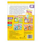 Развивающие тесты «Знания» для детей 2-3 лет, 16 стр. - Фото 3