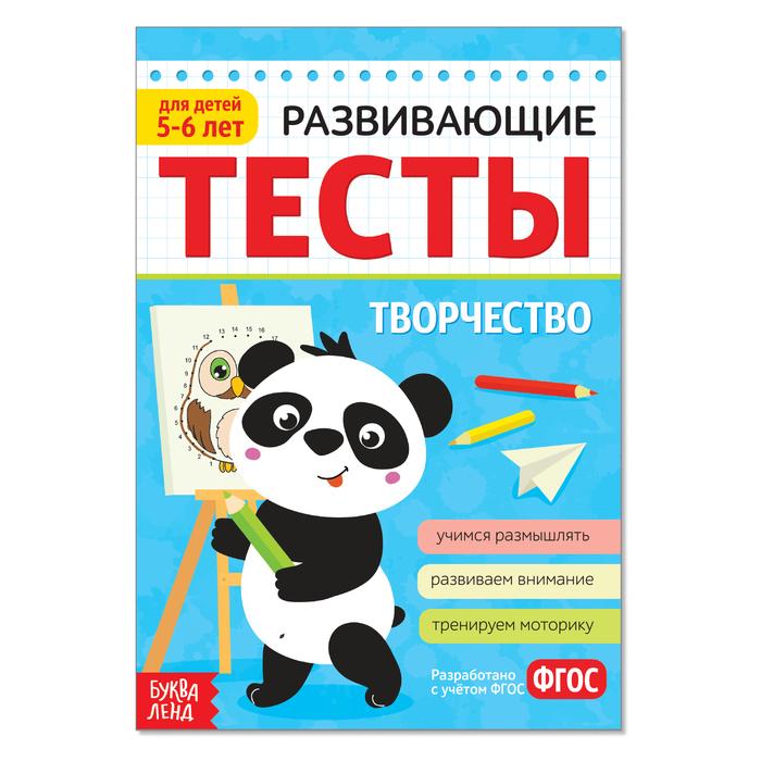 Развивающие тесты Творчество для детей 5-6 лет, 16 стр.
