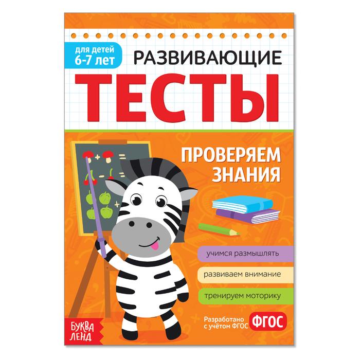 Развивающие тесты Знания для детей 6-7 лет, 16 стр.
