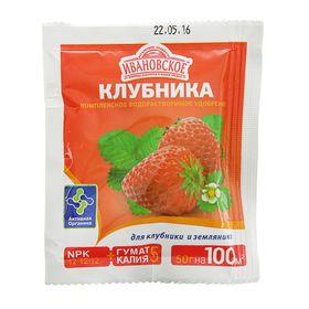Удобрение минеральное для клубники, земляники, виктории Ивановское, 50 г