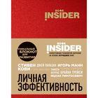 Book Insider. Личная эффективность (красный). Пинтосевич И., Аветов Г. М.
