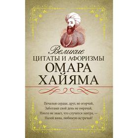 Великие цитаты и афоризмы Омара Хайяма Ош