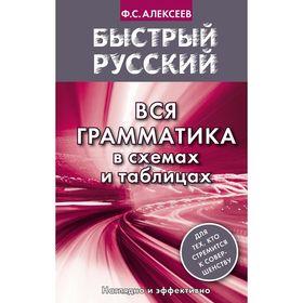 Быстрый русский. Вся грамматика в схемах и таблицах. Алексеев Ф. С. Ош