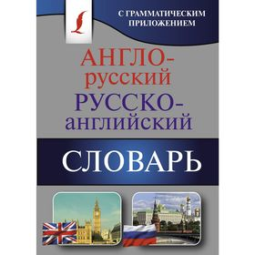 Англо-русский — русско-английский словарь с грамматическим приложением Ош