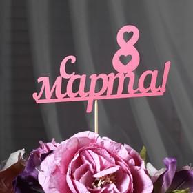 """Топпер """"С 8 марта"""" розовый"""
