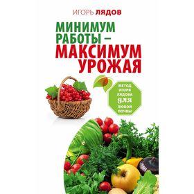 Минимум работы — максимум урожая! Метод Игоря Лядова для любой почвы Ош