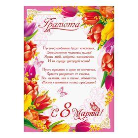 Грамота '8 марта', тюльпаны, с текстом Ош