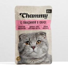 Влажный корм Chammy для кошек, говядина, кусочки в соусе, пауч, 85 г