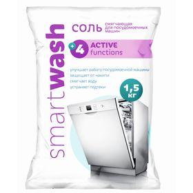 Соль для посудомоечных машин SmartWash,  1,5кг