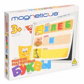 Игровой набор мягкие магнитные «Буквы»