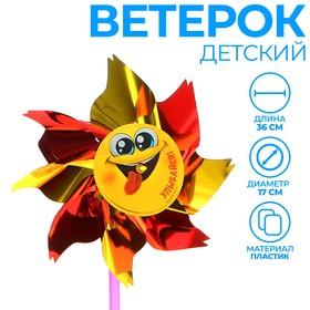 Ветерок с фольгой «Улыбайся!», смайлик, 36 см Ош