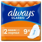 Прокладки «Always» Classic Normal Single, 9 шт