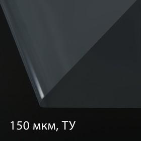 Плёнка полиэтиленовая, толщина 150 мкм, 3 × 5 м, рукав (1,5 м × 2), прозрачная, 1 сорт, ГОСТ 10354-82 Ош