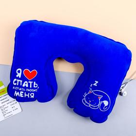 Подушка надувная «Я люблю спать» 21 х 30,5 см Ош