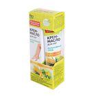 """Крем-масло для ног """"Интенсивный уход"""" с кукурузным маслом, экстрактом чистотела и Д-пантенолом, 45 м"""