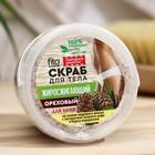 """Скраб для тела ореховый """"Народные рецепты"""" жиросжигающий, для бани, банка, 155 мл"""