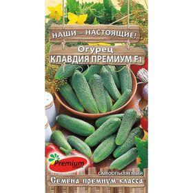 Семена Огурец Клавдия Премиум F1, партенокарпический, 10 шт.
