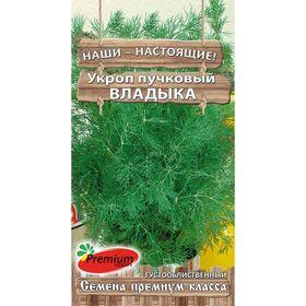 Семена Укроп пучковый Владыка, 1гр