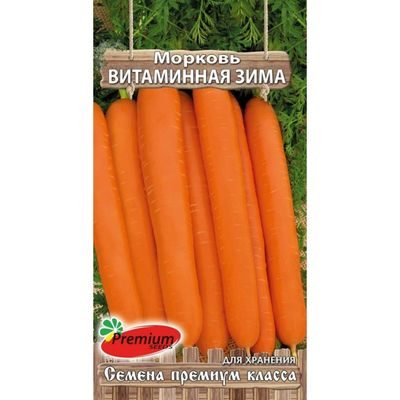 Семена Морковь Витаминная зима, 1гр