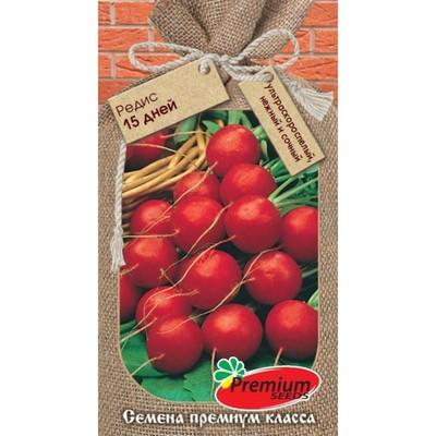 Семена Редис 15 дней, 1 гр
