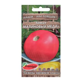 "Семена Томат ""Малиновый мёд"" F1, раннеспелый, 0,05 гр"