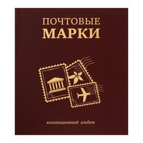 Альбом вертикальный для марок «Почтовые марки», 230 х 270 мм, (бумвинил, узкий корешок) с комплектом листов 5 штук, МИКС Ош