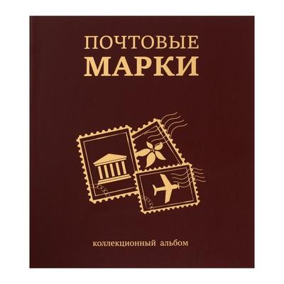 Альбом вертикальный для марок «Почтовые марки», 230 х 270 мм, (бумвинил, узкий корешок) с комплектом листов 5 штук, МИКС - Фото 1