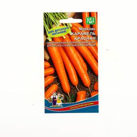 """Семена Морковь """"Карамель"""" среднеспелая, цилиндрическая, ярко-оранжевая, 1 г"""