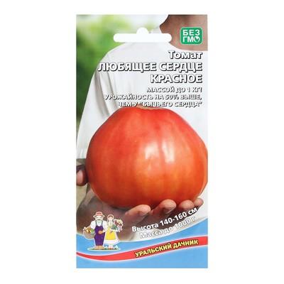 """Семена Томат """"Любящее Сердце"""" красное, высокорослый, крупноплодный, 20 шт"""