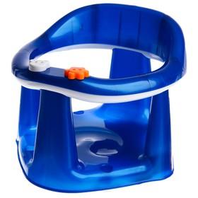 Детское сиденье для купания на присосках, цвет голубой, синий перламутр Ош