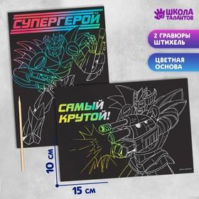 Гравюра «Супергерой», полноцветное основание, набор 2 шт., 10 х 15 см
