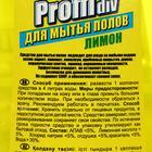 """Средство для мытья пола Proffidiv """"Лимон"""", 1 л - Фото 2"""