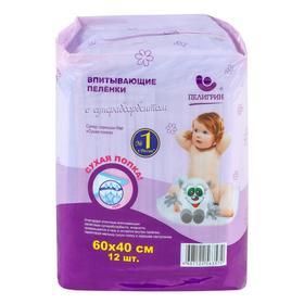 Впитывающие детские пеленки  60х40см,  12 шт.с суперабсорбентом Ош