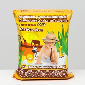 Пеленки впитывающие, одноразовые для детей, 60х60 5 шт. алоэ Ош