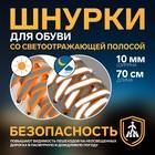 Шнурки для обуви, пара, плоские, со светоотражающей полосой, 10 мм, 70 см, цвет оранжевый