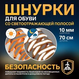 Шнурки для обуви, пара, плоские, со светоотражающей полосой, 10 мм, 70 см, цвет оранжевый Ош