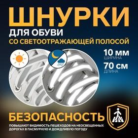 Шнурки для обуви, пара, плоские, со светоотражающей полосой, 10 мм, 70 см, цвет белый Ош
