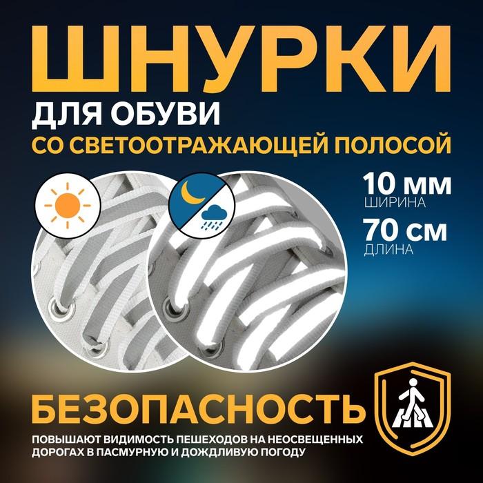 Шнурки для обуви, пара, плоские, со светоотражающей полосой, 10 мм, 70 см, цвет белый