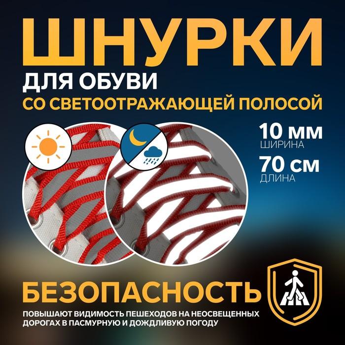 Шнурки для обуви, пара, плоские, со светоотражающей полосой, 10 мм, 70 см, цвет красный