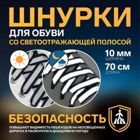 Шнурки для обуви, пара, плоские, со светоотражающей полосой, 10 мм, 70 см, цвет тёмно-синий Ош