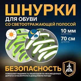 Шнурки для обуви, пара, плоские, со светоотражающей полосой, 10 мм, 70 см, цвет жёлтый неоновый