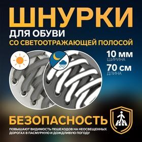 Шнурки для обуви, плоские, со светоотражающей полосой, 10 мм, 70 см, пара, цвет серый